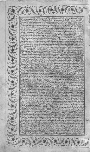 view Commentary on Avicenna's Canon, Ibn an-Nafis