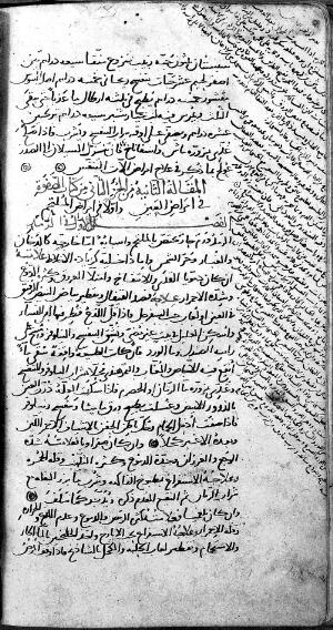 view Text on eye disorders from Al-safwa