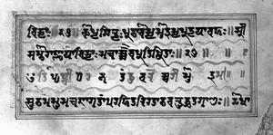 view Folio 18 recto from Prthvidhara, Bhuvanesvararistrota