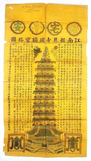 view The porcelain pagoda of the Pao-en-szu of Nanking
