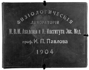 view Physiological laboratories at the Imperial Institute of Experimental Medicine and at the Imperial Military Medical Academy, St Petersburg. Photographs, 1904.