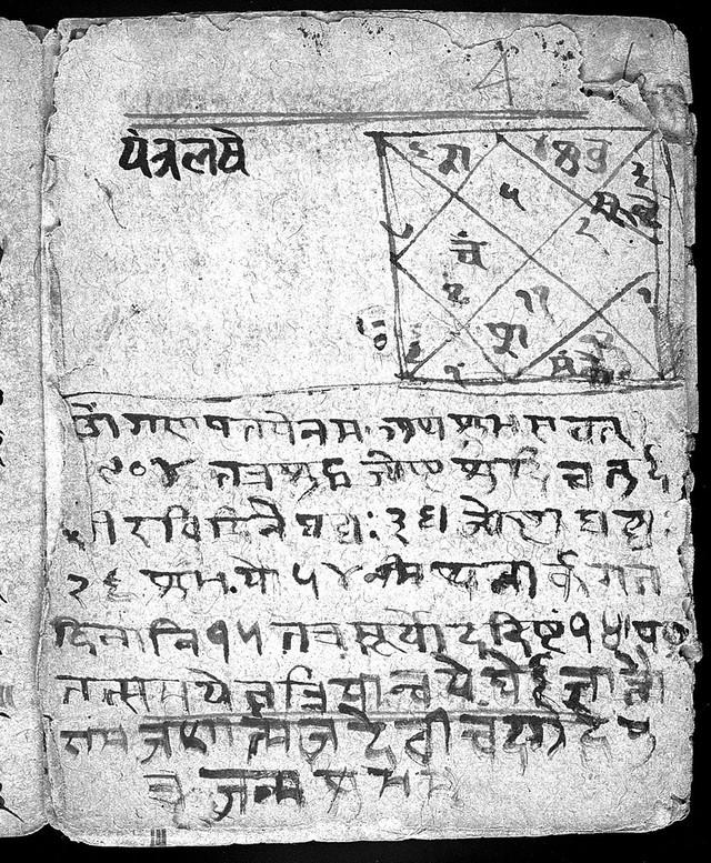 Hindi Manuscript 341, folio 4a