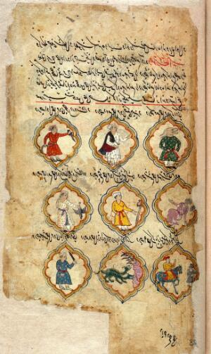 view MS Persian 373, folio 23 verso