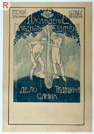 view Workers planting a tree representing the health of the people. Colour lithograph, 192-.