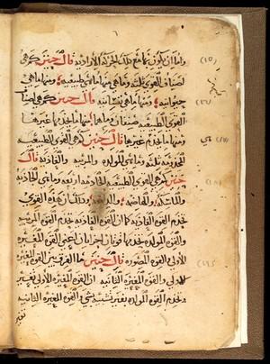 view Page from 'Masa'il fi' t-Tibb' an Arabic text,