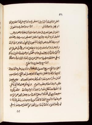 view Page from an Arabic Text