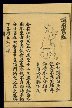 view Acute pathologies, infantile diarrhoea, Chinese lithograph
