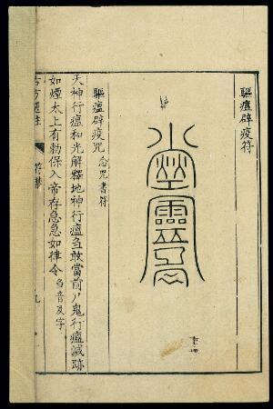 view Chinese woodcut: Talisman against epidemic diseases