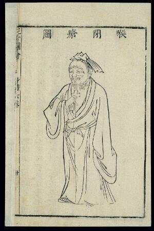 view Chinese woodcut: Abscess obstructing the throat