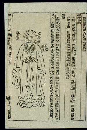 view Chinese woodcut: Various facial boils and abscesses
