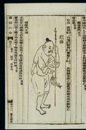 view Chinese woodcut: Chin abscess