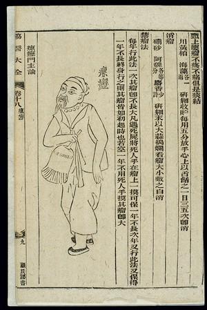 view Chinese woodcut: Scrofula