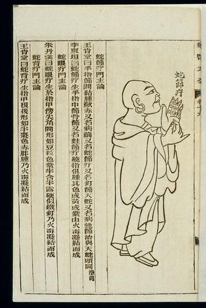 view Chinese woodcut: Snake segment boil