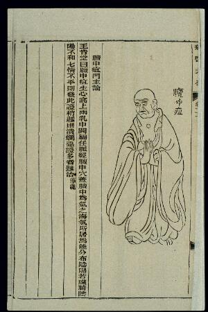 view Chinese woodcut: Chest Centre abscess