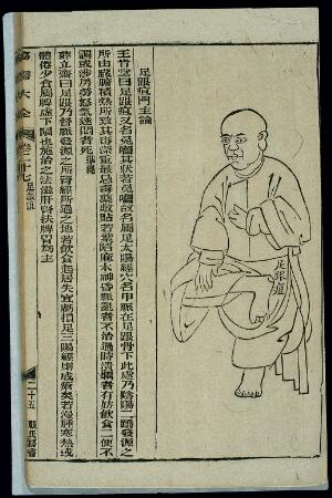 view Chinese woodcut: Abscess of the heel