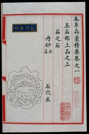 view Chinese Materia Medica illustration, Ming: Cinnabar