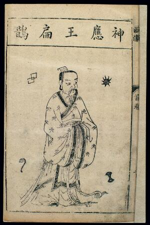 view Chinese woodcut, Famous medical figures: Portrait of Bian Que