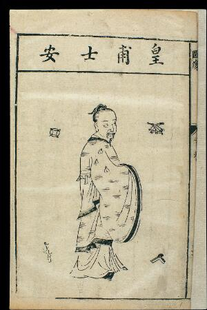 view Chinese woodcut, Famous medical figures: Huangfu Mi