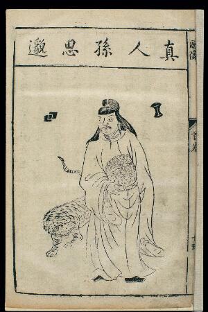 view Chinese woodcut, Famous medical figures: Sun Simiao
