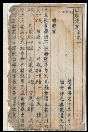 view Ming Chinese prescription book, first page