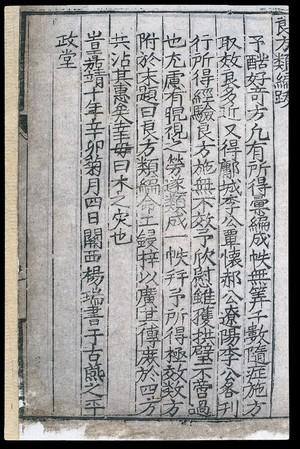 view C15 Chinese prescription book