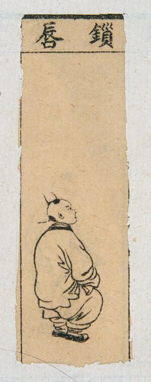 view Mid C20 Chinese medical illustration in trad. style: Smallpox