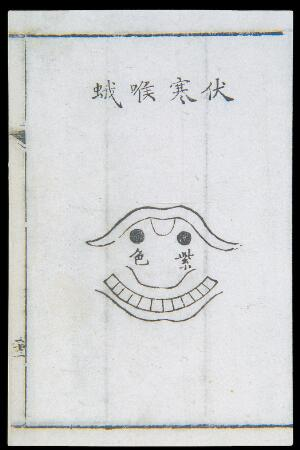 view C18 Chinese woodcut: Lurking-cold tonsillitis