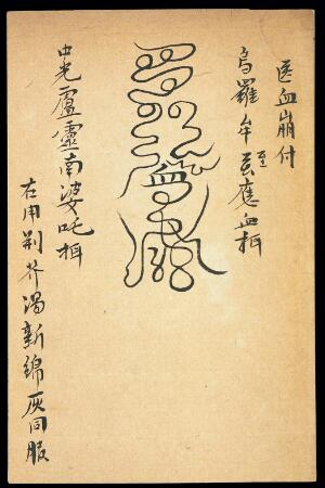 view Medical talisman for menstrual flooding (Chinese MS)