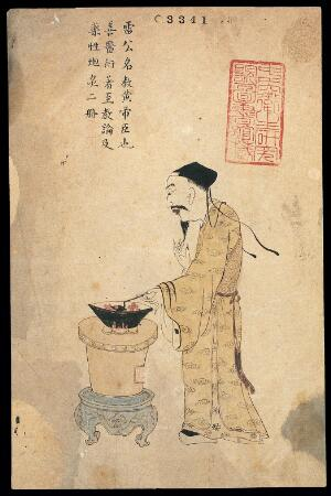 view C19 Chinese paintings of famous physicians: Lei Gong