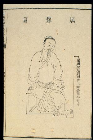 view Chinese C18 woodcut: External medicine - Friction ulcer