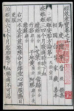 view C9 Chinese obstetrics text, C19 re-edition, Woodblock print