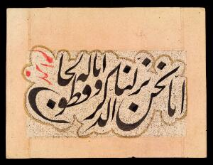 view An ode from the Quran written out by Bechran