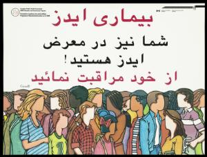 view People from different ethnic origins in Canada; advertising the Canadian Public Health Association AIDS Education and Awareness Program for Farsi (Persian) speakers. Colour lithograph.