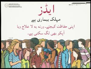 view People from different ethnic origins in Canada; advertising the Canadian Public Health Association AIDS Education and Awareness Program for Urdu speakers. Colour lithograph.