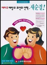 hiv dating agentur