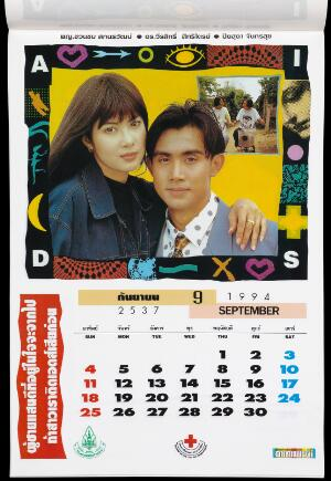 view A calendar for the year 1994 by Thai Red Cross