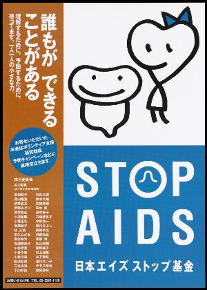 view Japanese Stop AIDS Fund