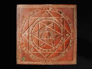view Bronze yantra meditation plaque, India, 1801-1900