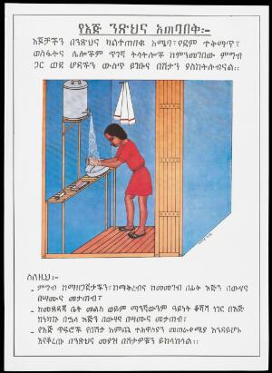 view A girl washing her hands in a bowl above a tap in a washing cubicle; health education in Ethiopia. Colour lithograph, ca. 2000.