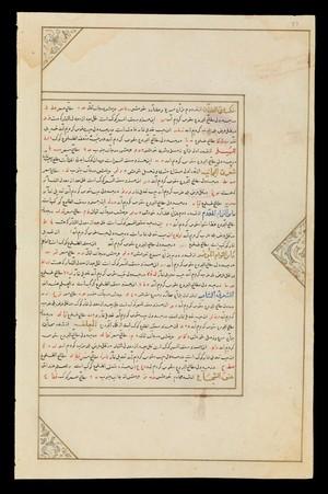 view Kitab-i viladat-i Iskandar. WMS Persian 474.