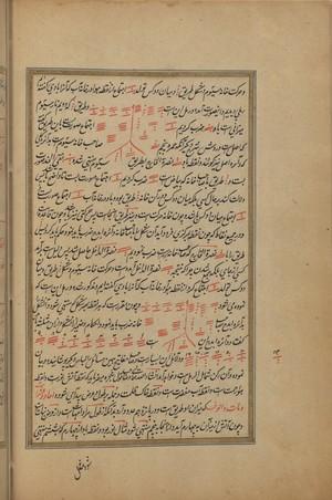 view Folio 30v, Wellcome MS Persian 466.