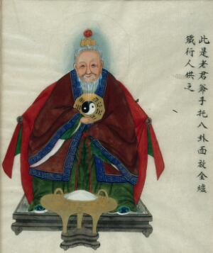 view Kau Jun, the 'venerable gentleman', wearing traditional costume, holding the 'Eight Trigrams' and 'Yin and Yang' symbol. Watercolour, China, 18--.