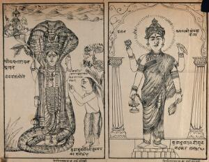 view Double picture: Vishnu as Satyanarayan with worshipper, Lakshi as Satya Lakshmi. Transfer lithograph.