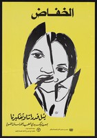 view A woman's face on shattered glass: women's health rights in Sudan. Colour lithograph by Ahfad Reproductive Health Centre, ca. 1999.