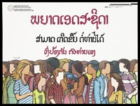 view People from different ethnic origins in Canada; advertising the Canadian Public Health Association AIDS Education and Awareness Program for Laotian speakers. Colour lithograph.
