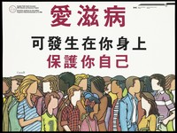 view People from different ethnic origins in Canada; advertising the Canadian Public Health Association AIDS Education and Awareness Program for Chinese speakers. Colour lithograph.