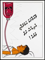 view A woman lying down receiving a blood transfusion from a blood bag that has apparently not been tested for HIV since it bears the skeletal face of death; an AIDS prevention advertisement in Maldivian. Colour lithograph, ca. 1996.
